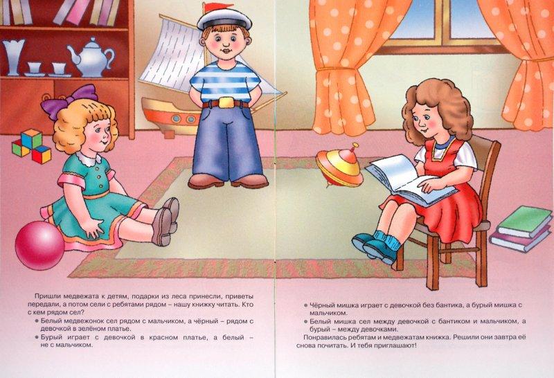 Иллюстрация 1 из 30 для Мишка слева, мишка справа - Татьяна Барчан | Лабиринт - книги. Источник: Лабиринт