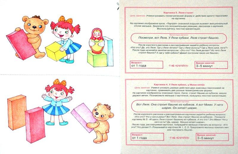 Иллюстрация 1 из 29 для Развивающие игры с формами - Светлана Груничева | Лабиринт - книги. Источник: Лабиринт