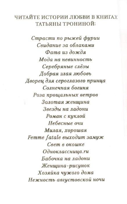 Иллюстрация 1 из 6 для Фата из дождя - Татьяна Тронина | Лабиринт - книги. Источник: Лабиринт