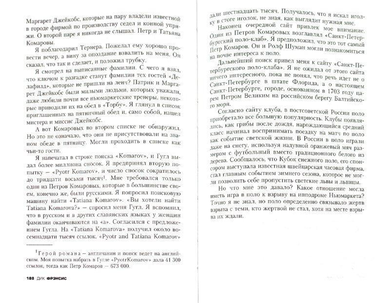 Иллюстрация 1 из 5 для Ноздря в ноздрю - Дик Фрэнсис | Лабиринт - книги. Источник: Лабиринт
