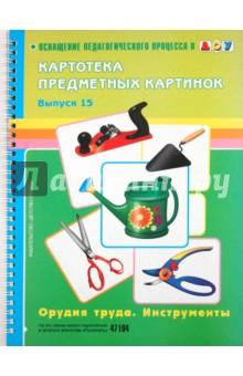 Картотека предметных картинок. Наглядный дидактический материал. Вып. 15. Орудия труда. Инструменты
