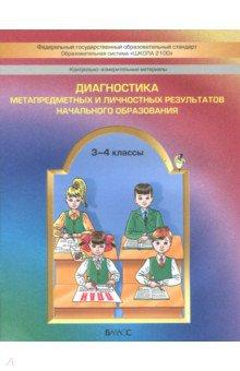 Диагностика метапредметных и личностных результатов начального образования. 3-4 классы. КИМ. ФГОС