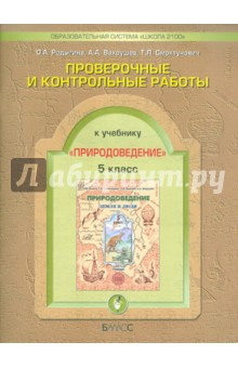Книга Проверочные и контрольные работы по природоведению к уч  Проверочные и контрольные работы по природоведению к уч Земля и люди