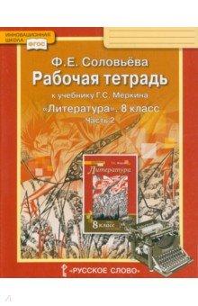 Литература. 8 класс. Рабочая тетрадь к учебнику Г. С. Меркина. В 2-х частях. Часть 2. ФГОС