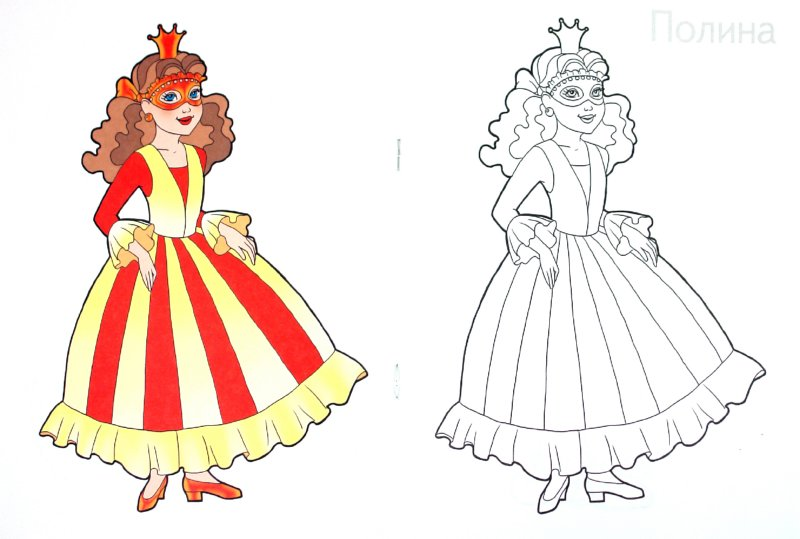 Иллюстрация 1 из 6 для Модная раскраска девочки: Хозяюшки | Лабиринт - книги. Источник: Лабиринт