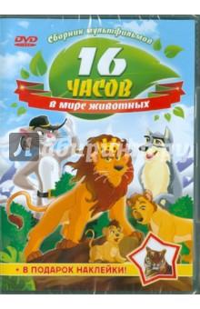 В мире животных. Сборник мультфильмов (DVD)