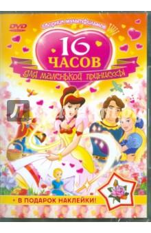 Для маленькой принцессы. Сборник мультфильмов (DVD)