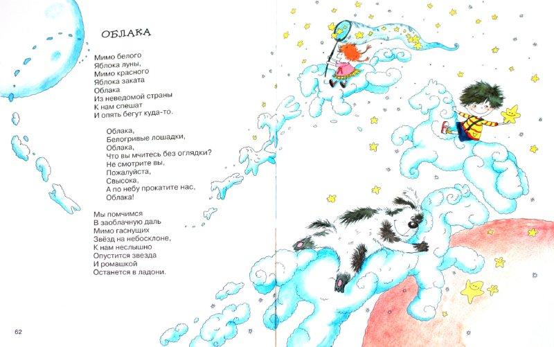 Иллюстрация 1 из 32 для Любимые детские песенки | Лабиринт - книги. Источник: Лабиринт