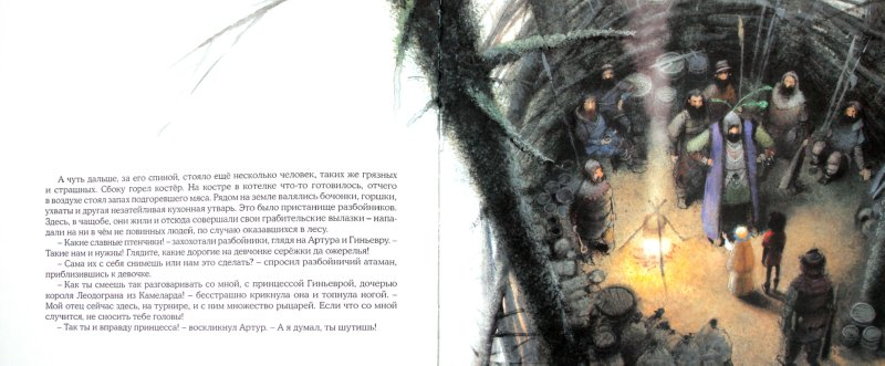 Иллюстрация 1 из 54 для Артур и принцесса - Виктор Лунин | Лабиринт - книги. Источник: Лабиринт