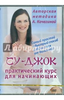 Су-джок.Практический курс для начинающих (DVD).