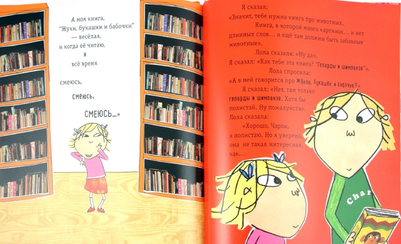 Иллюстрация 1 из 9 для Извини, но это моя книга - Лорен Чайлд   Лабиринт - книги. Источник: Лабиринт