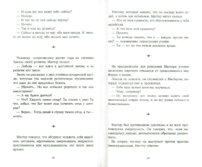 Иллюстрация 1 из 2 для Одна минута глупости: сборник медитативных притч - Энтони Мелло | Лабиринт - книги. Источник: Лабиринт