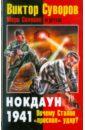 Суворов Виктор, Солонин Марк Семенович Виктор Суворов: Нокдаун 1941. Почему Сталин проспал удар?