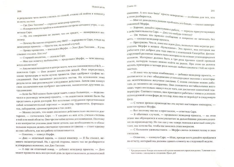Иллюстрация 1 из 11 для Новая цель. Как объединить бережливое производство, шесть сигм и теорию ограничений - Кокс, Джейкоб, Бергланд | Лабиринт - книги. Источник: Лабиринт