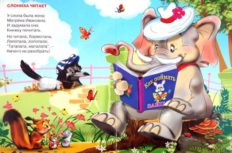 Иллюстрация 1 из 9 для Ежики смеются | Лабиринт - книги. Источник: Лабиринт