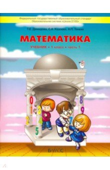 Математика. 1 класс. Учебник. В 3-х частях. ФГОС