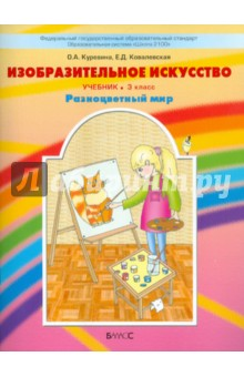 """Изобразительное искусство """"Разноцветный мир"""". Учебник. 3 класс"""