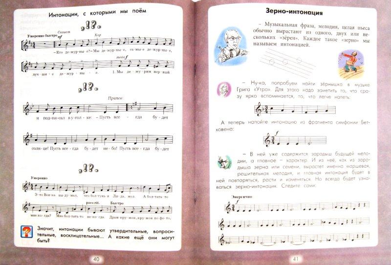 Иллюстрация 1 из 4 для Музыка. Учебник для 3 класса - Усачева, Школяр | Лабиринт - книги. Источник: Лабиринт
