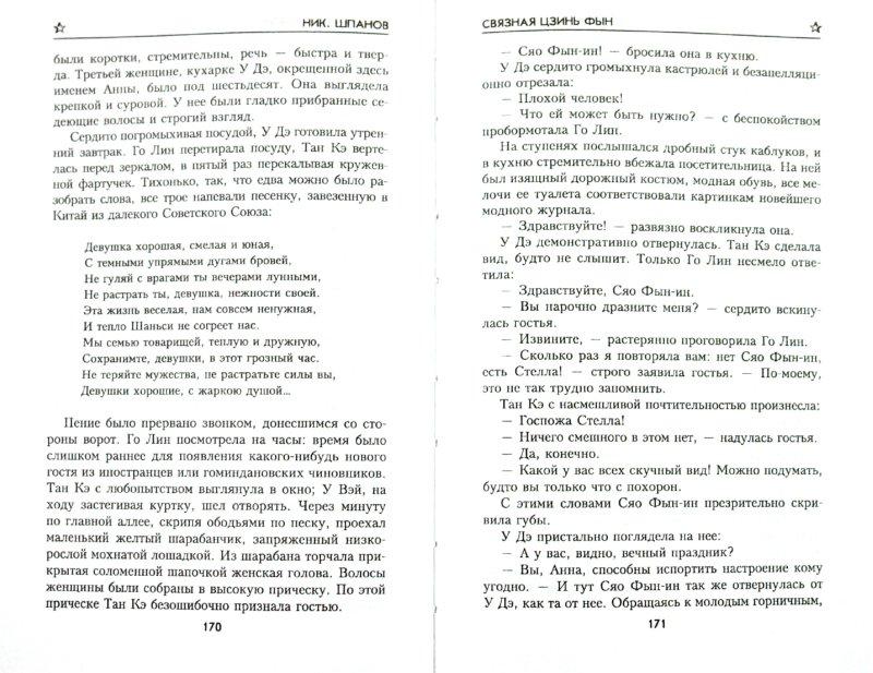 Иллюстрация 1 из 10 для Горячее сердце - Николай Шпанов | Лабиринт - книги. Источник: Лабиринт