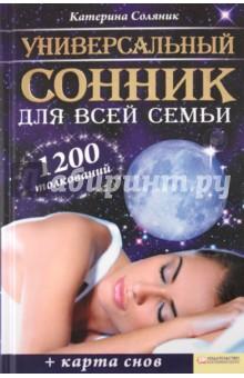 Универсальный сонник для всей семьи издательство аст большой универсальный современный сонник 10000 толкований снов