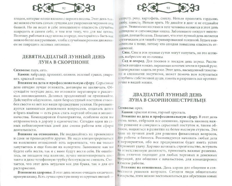 Иллюстрация 1 из 9 для Копилка народной мудрости | Лабиринт - книги. Источник: Лабиринт