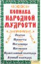 Копилка народной мудрости мудрова и сост настольная книга народной мудрости isbn 9785227030276