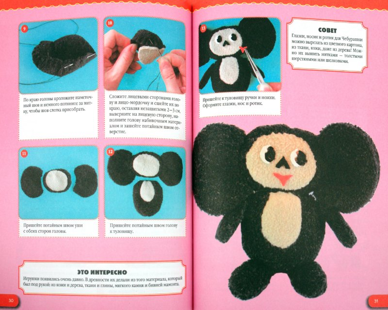 Иллюстрация 1 из 12 для Поделки из лоскутков - Майя Бедина | Лабиринт - книги. Источник: Лабиринт