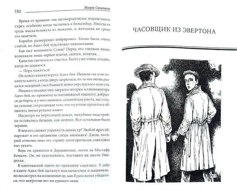 Иллюстрация 1 из 10 для Люди, живущие по соседству. Часовщик из Эвертона - Жорж Сименон | Лабиринт - книги. Источник: Лабиринт