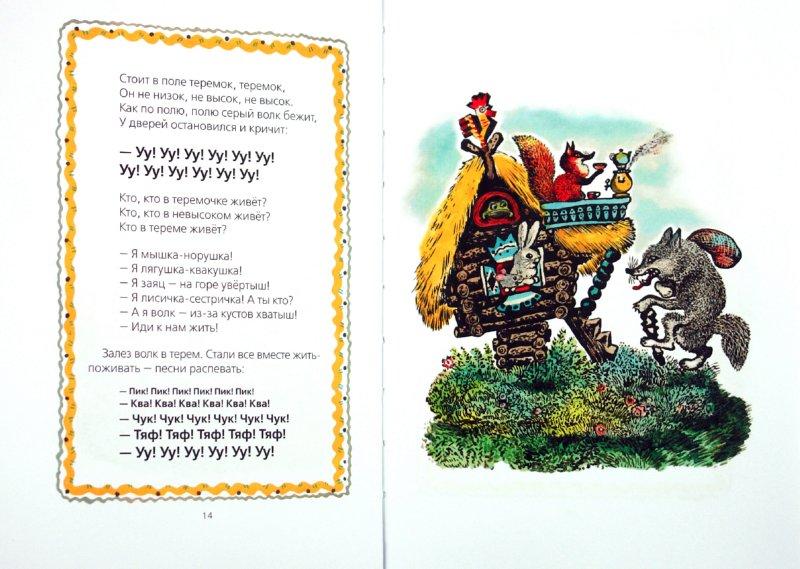 Иллюстрация 1 из 6 для Шутки - Евгений Чарушин | Лабиринт - книги. Источник: Лабиринт