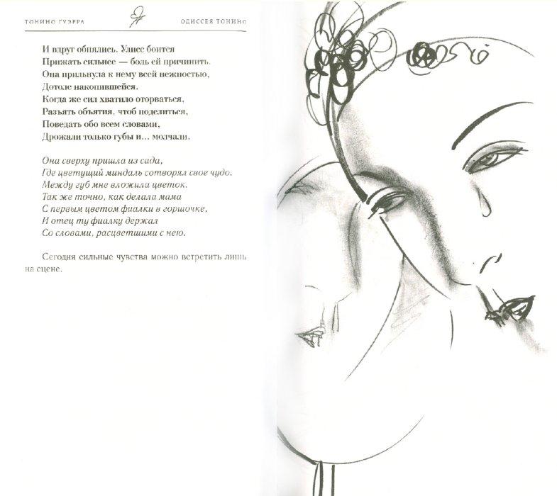 Иллюстрация 1 из 15 для Одиссея Тонино - Тонино Гуэрра | Лабиринт - книги. Источник: Лабиринт