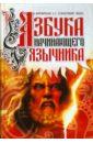 Лифантьев Сергей Сергеевич Азбука начинающего язычника