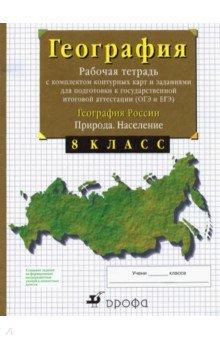 Скачать Рабочую Тетрадь по Географии 8 Класс Алексеев