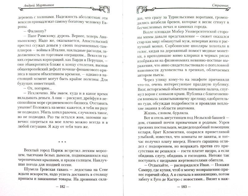 Иллюстрация 1 из 3 для Странник - Андрей Мартьянов | Лабиринт - книги. Источник: Лабиринт