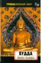 Стронг Джон Будда: Краткая биография.