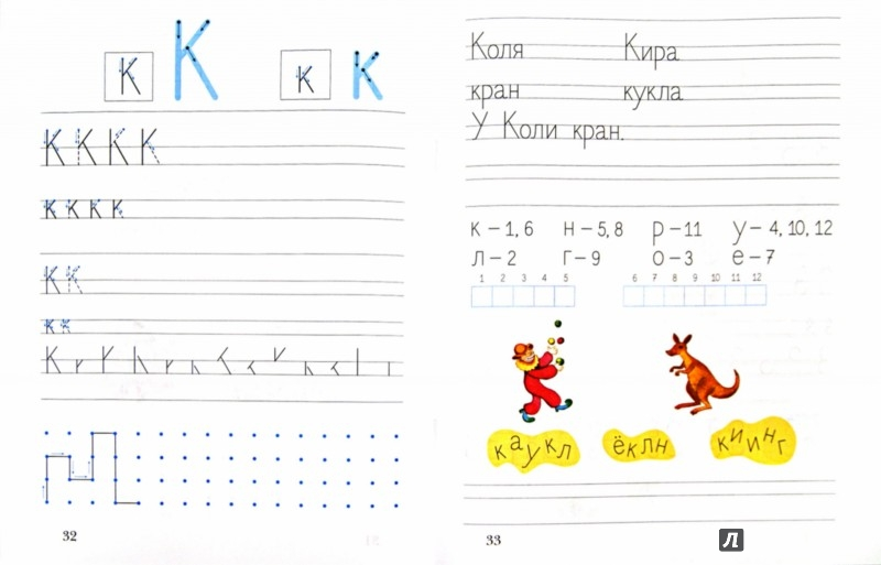 Иллюстрация 1 из 32 для Учимся писать печатные буквы. 1 класс. Рабочая тетрадь. ФГОС - Марина Кузнецова | Лабиринт - книги. Источник: Лабиринт