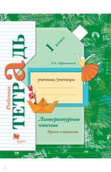 Литературное чтение. Уроки слушания. 1 класс. Рабочая тетрадь. ФГОС отсутствует евангелие на церковно славянском языке