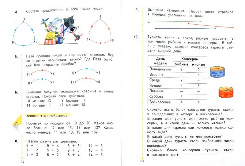 Иллюстрация 1 из 20 для Математика. 1 класс. Учебник для общеобразовательных учреждений. В 2 частях. Часть 2 - Виктория Рудницкая   Лабиринт - книги. Источник: Лабиринт