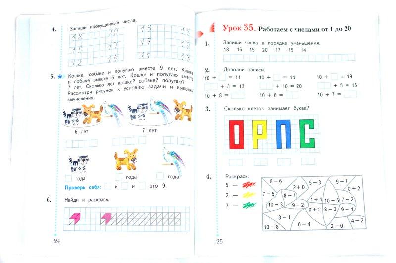 Иллюстрация 1 из 7 для Математика. 1 класс. Рабочая тетрадь №2 для учащихся общеобразовательных учреждений ФГОС - Елена Кочурова | Лабиринт - книги. Источник: Лабиринт