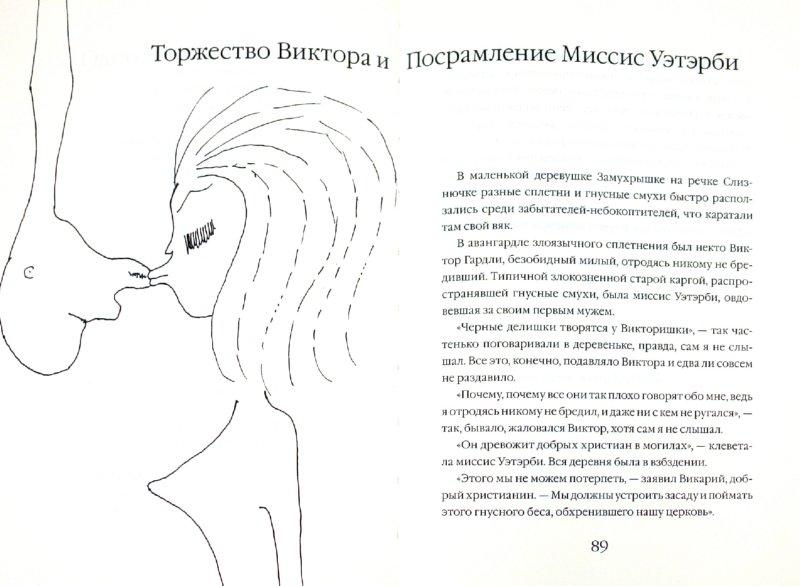 Иллюстрация 1 из 12 для Пишу как пишется - Джон Леннон | Лабиринт - книги. Источник: Лабиринт