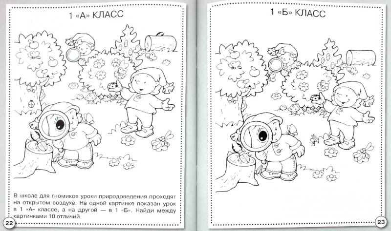 найди отличия картинки для дошкольников
