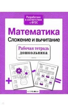 Рабочая тетрадь дошкольника. Математика. Сложение и вычитание