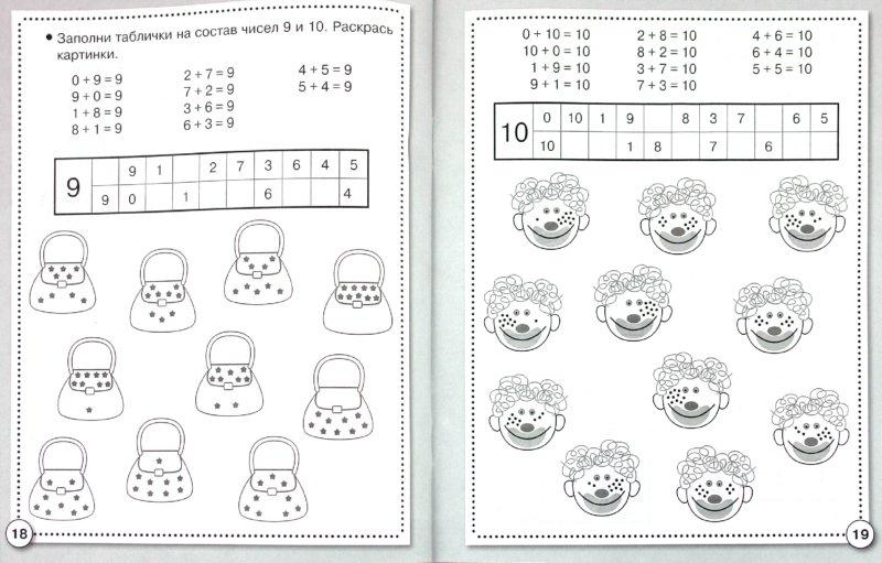 Иллюстрация 1 из 34 для Рабочая тетрадь дошкольника. Математика. Сложение и вычитание - Е. Шарикова   Лабиринт - книги. Источник: Лабиринт