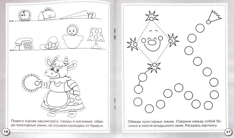 Иллюстрация 1 из 32 для Рабочая тетрадь дошкольника. Прописи. Первые уроки письма. | Лабиринт - книги. Источник: Лабиринт