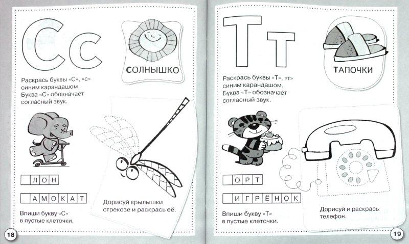 Иллюстрация 1 из 10 для Рабочая тетрадь дошкольника. Учим буквы | Лабиринт - книги. Источник: Лабиринт