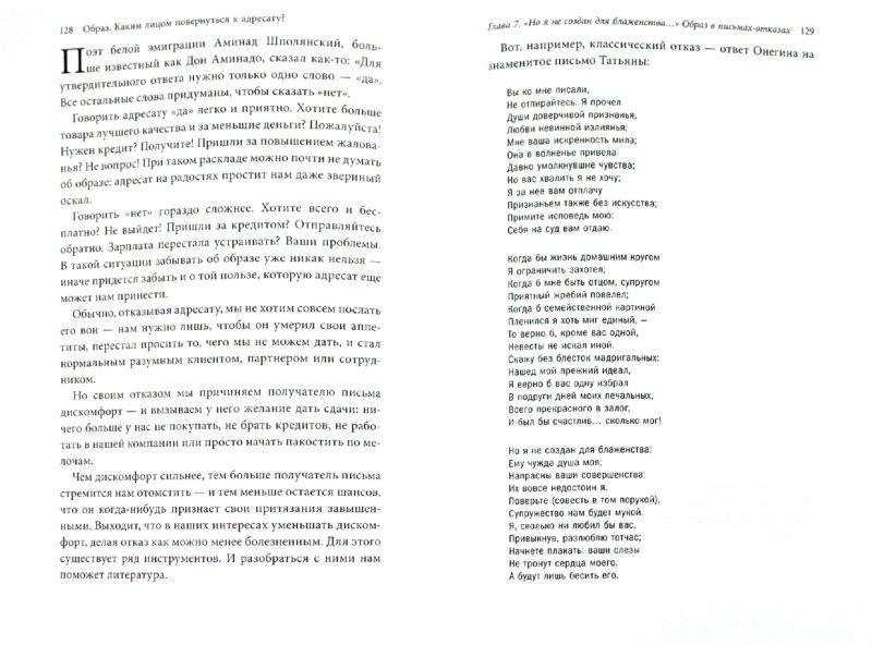 Иллюстрация 1 из 11 для Искусство делового письма. Законы, хитрости, инструменты - Александра Карепина | Лабиринт - книги. Источник: Лабиринт