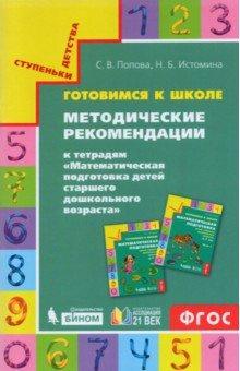 """Готовимся к школе. Методические рекомендации к тетрадям """"Математическая подготовка детей старшего до"""