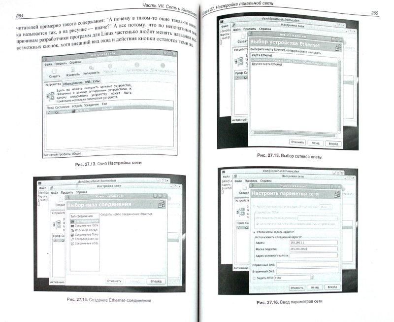 Иллюстрация 1 из 16 для Серверное применение Linux - Денис Колисниченко | Лабиринт - книги. Источник: Лабиринт