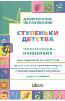 Программа для педагогов и родителей по организации развивающего и воспитывающего обучения детей...