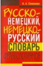 Семенова Ольга Александровна Русско-немецкий, немецко-русский словарь фразеологизмов