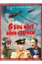 В бой идут одни старики. В цвете (DVD). Быков Леонид